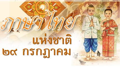 560716-thai